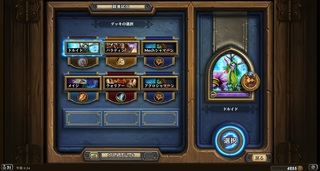 Hearthstone Screenshot 12-24-15 17.34.12.jpg