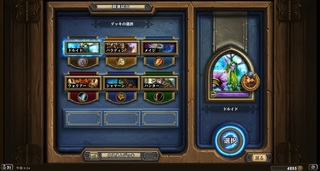 Hearthstone Screenshot 12-24-15 17.34.58.jpg