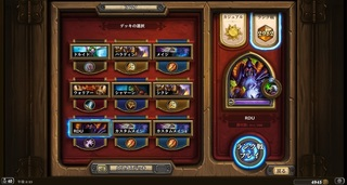 Hearthstone Screenshot 12-30-15 20.23.36.jpg